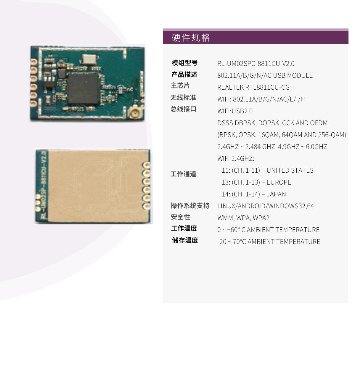 RL-UM02SPC-8811CU-V2 0-RF module-Shenzhen RF-LINK Technology